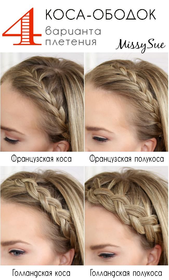 Четыре варианта плетения косы-ободка - ФОТО крупно