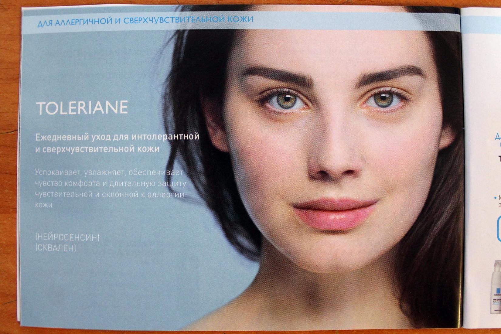 La Roche-Posay, линейка продуктов Toleriane, информация из буклета