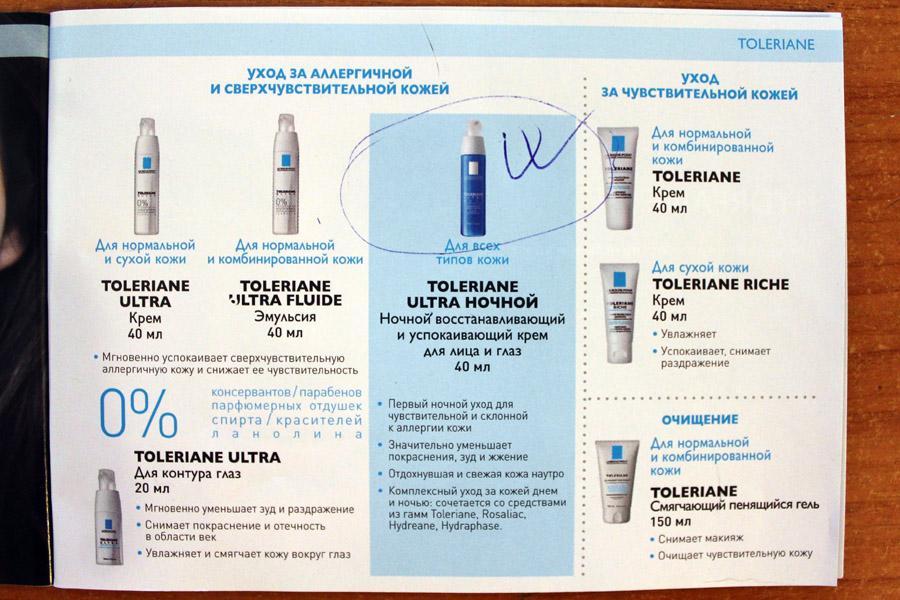 La Roche-Posay, линейка продуктов Toleriane, фото и описания