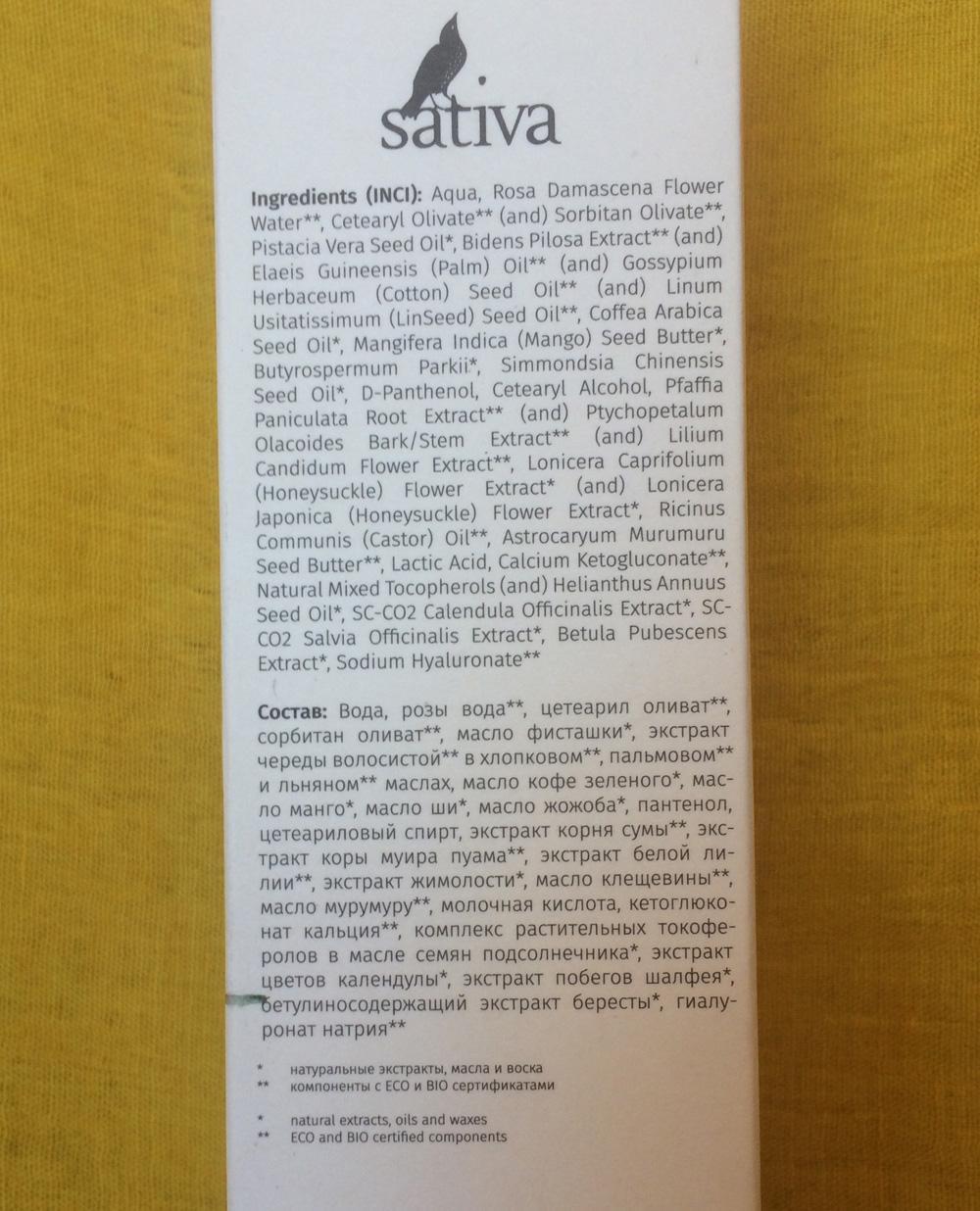 Крем вокруг глаз Sativa 17 комплексный - состав