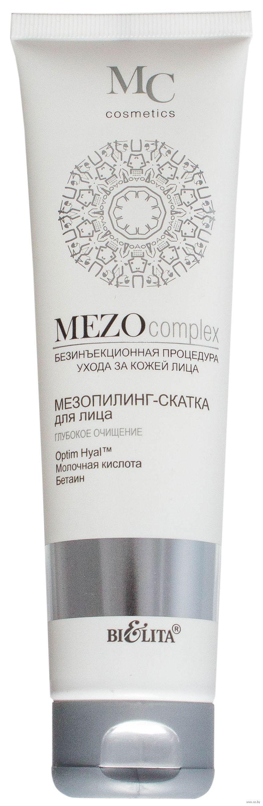Мезопилинг-скатка для лица Bielita MEZOcomplex «Глубокое очищение»
