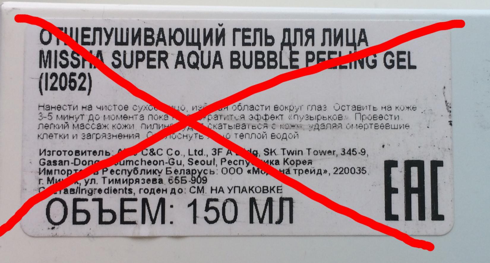 Пузырьковый пилинг-гель  Missha Super Aqua Bubble Peeling Gel - неправильная инструкция