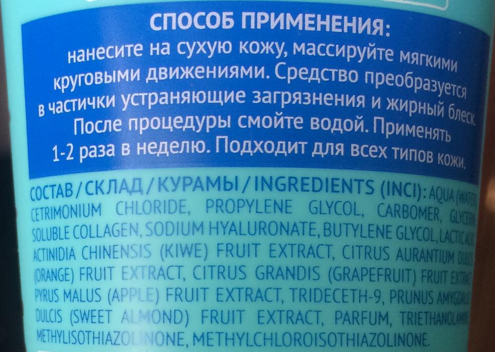 Гиалуроновая пилинг-скатка для лица Novosvit Aquanti Peeling Transformer - состав
