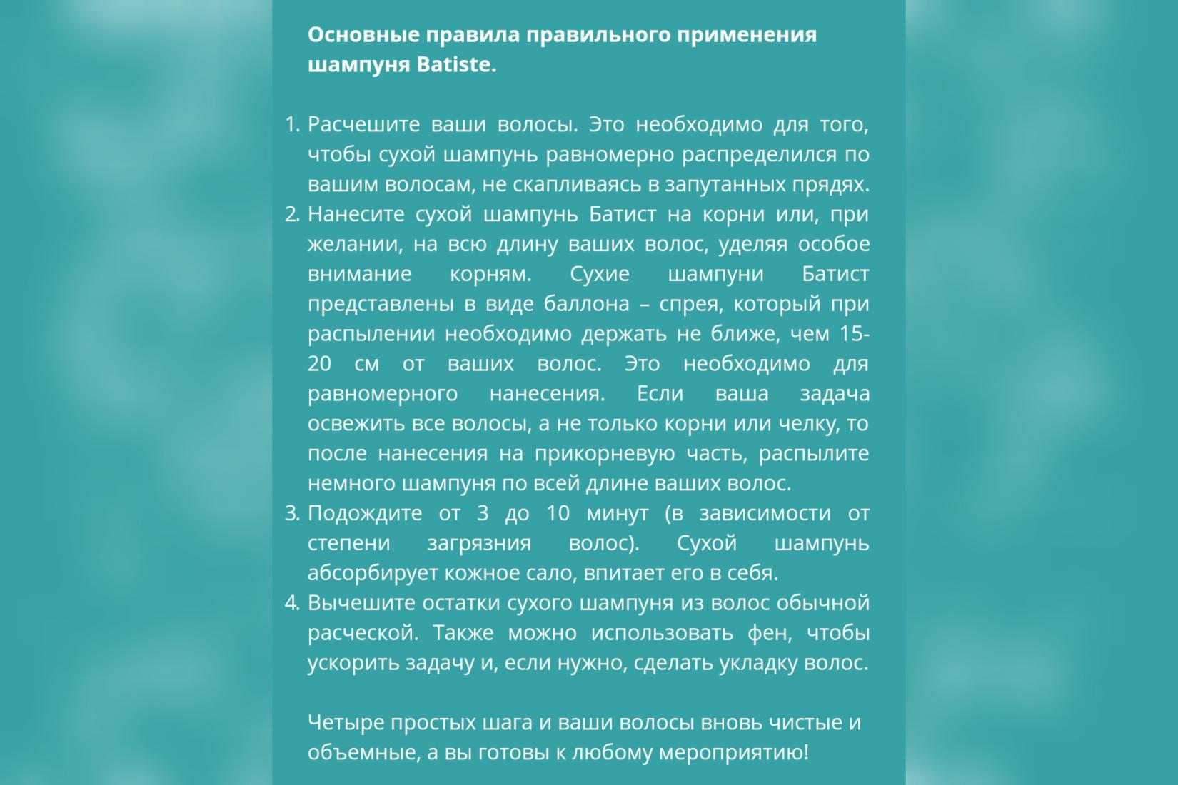 Сухой шампунь Batiste - инструкция по применению