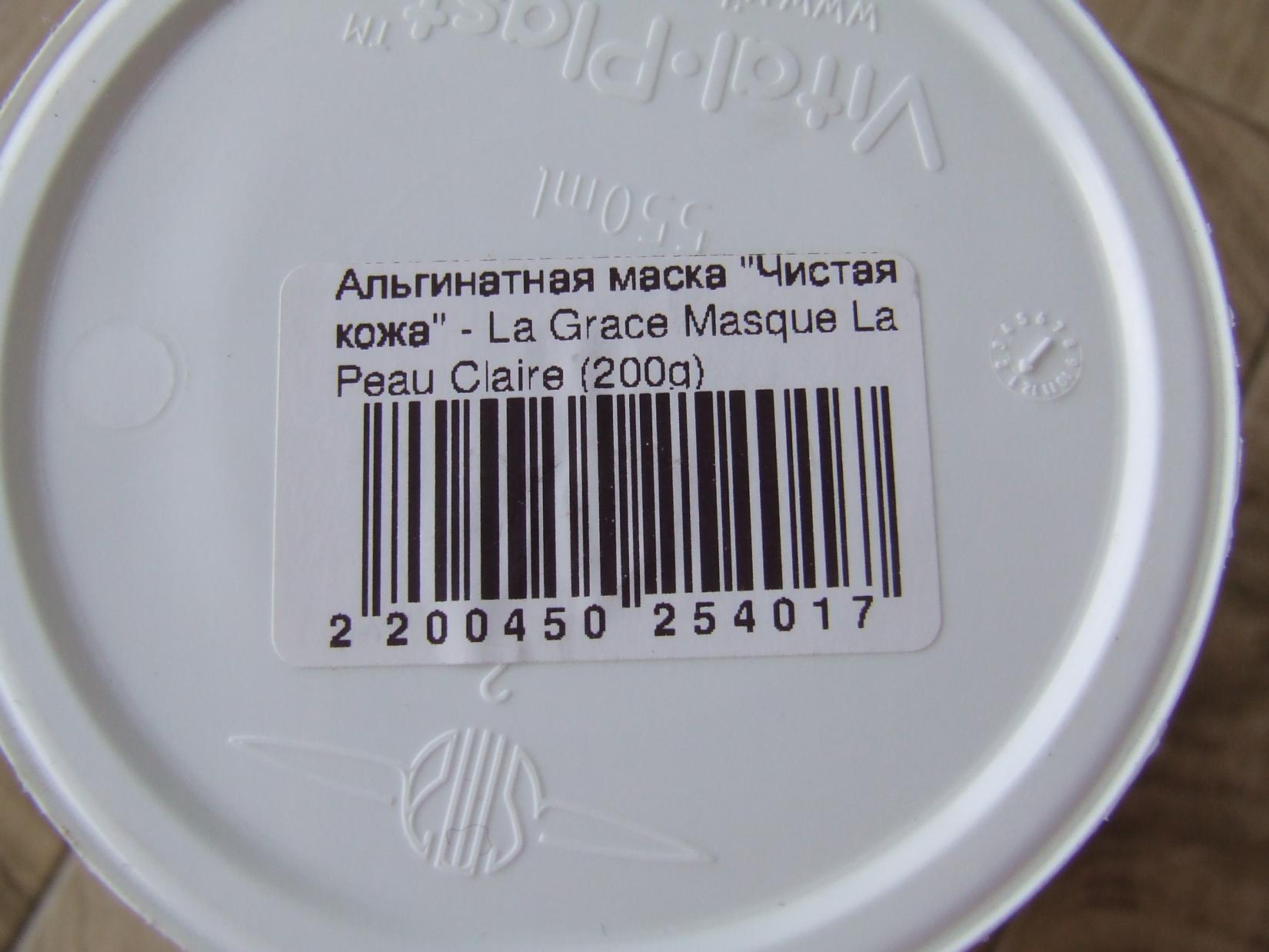Альгинатная маска La Grace Masque La Peau Claire - штрих-код