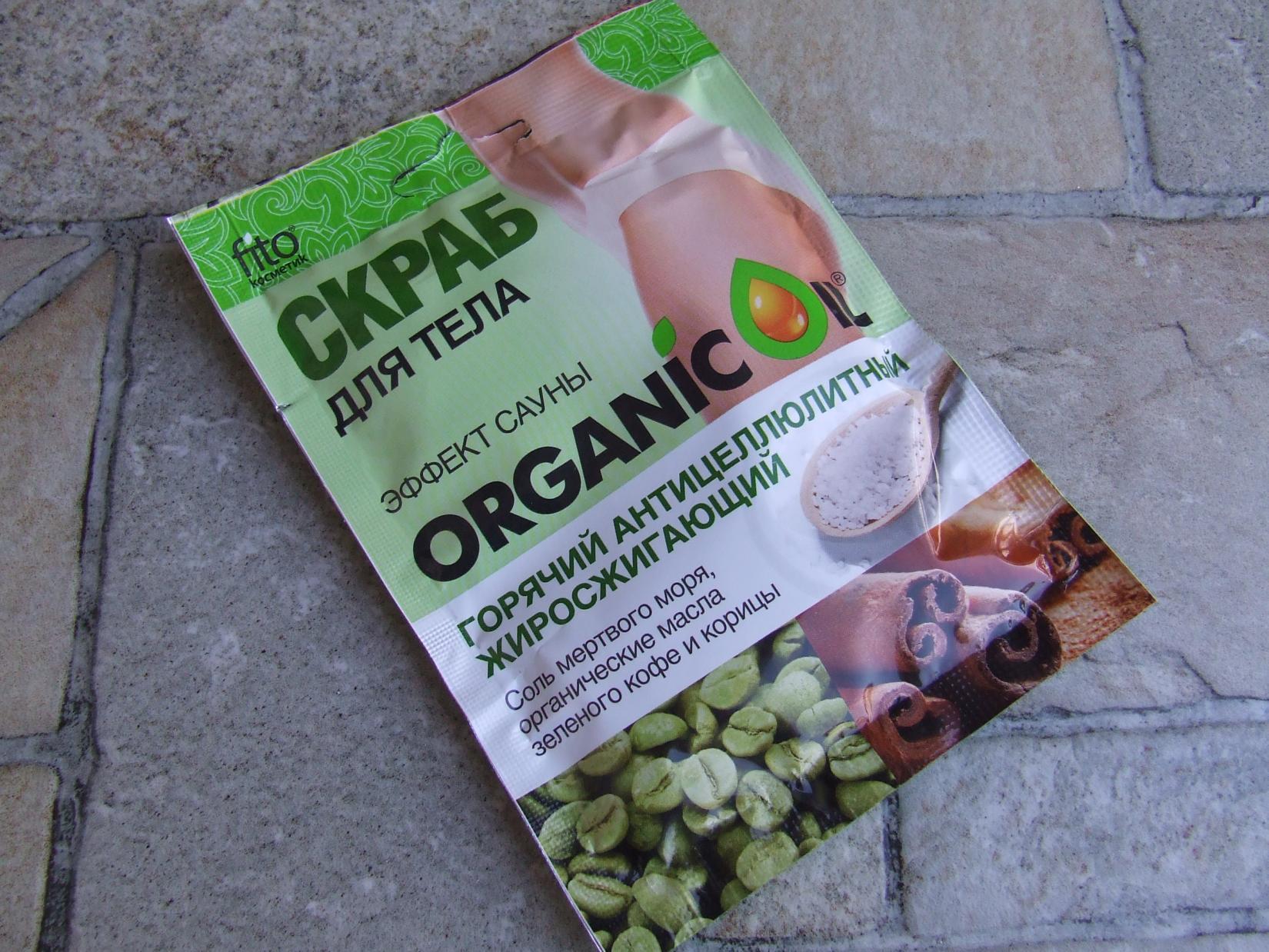"Антицеллюлитный скраб Fito Косметик Organic Oil ""Эффект сауны"""