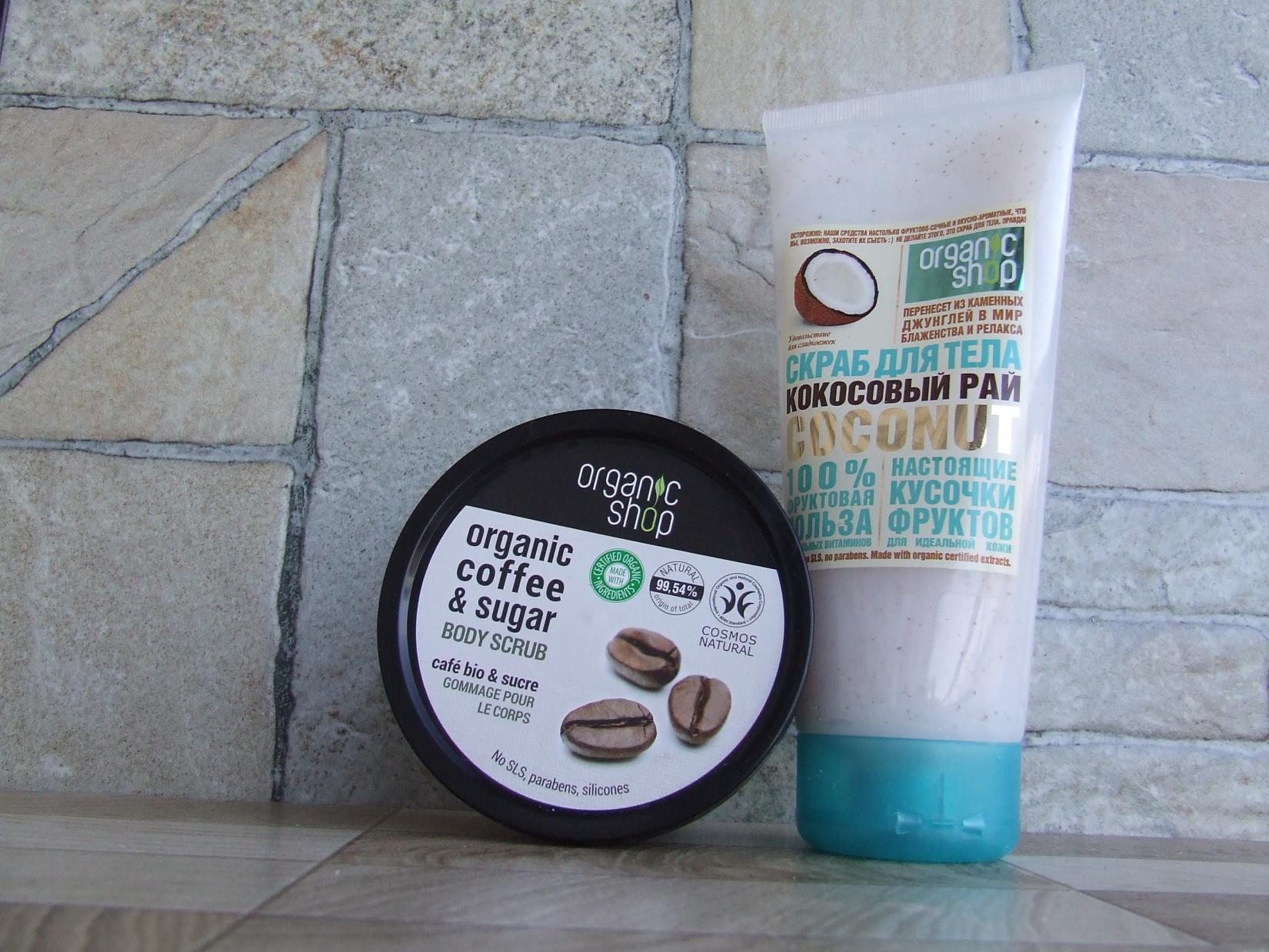 скрабы для тела Organic Shop - кофейный и кокосовый