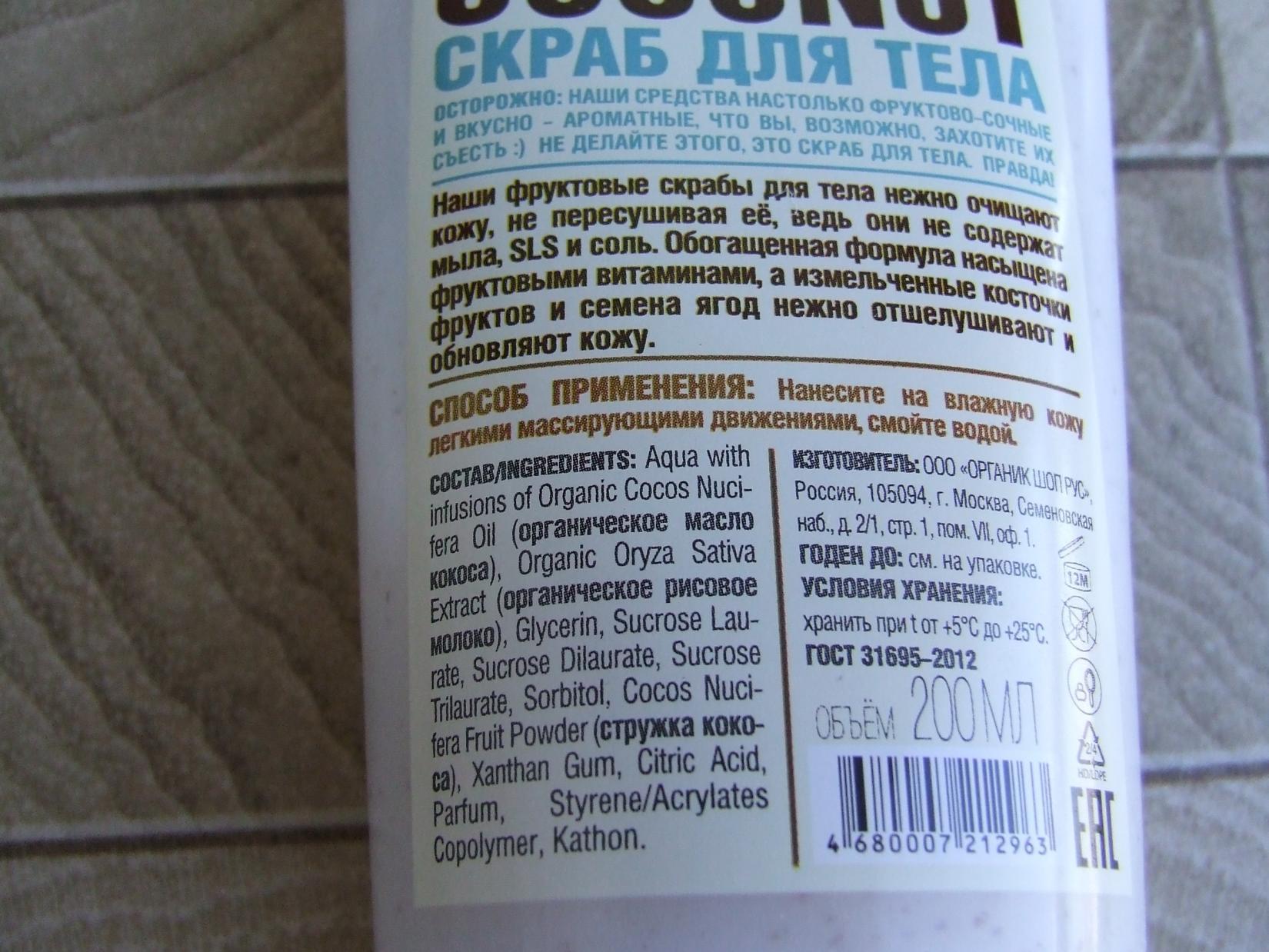 """скраб Organic Shop """"Кокосовый рай"""" - состав"""