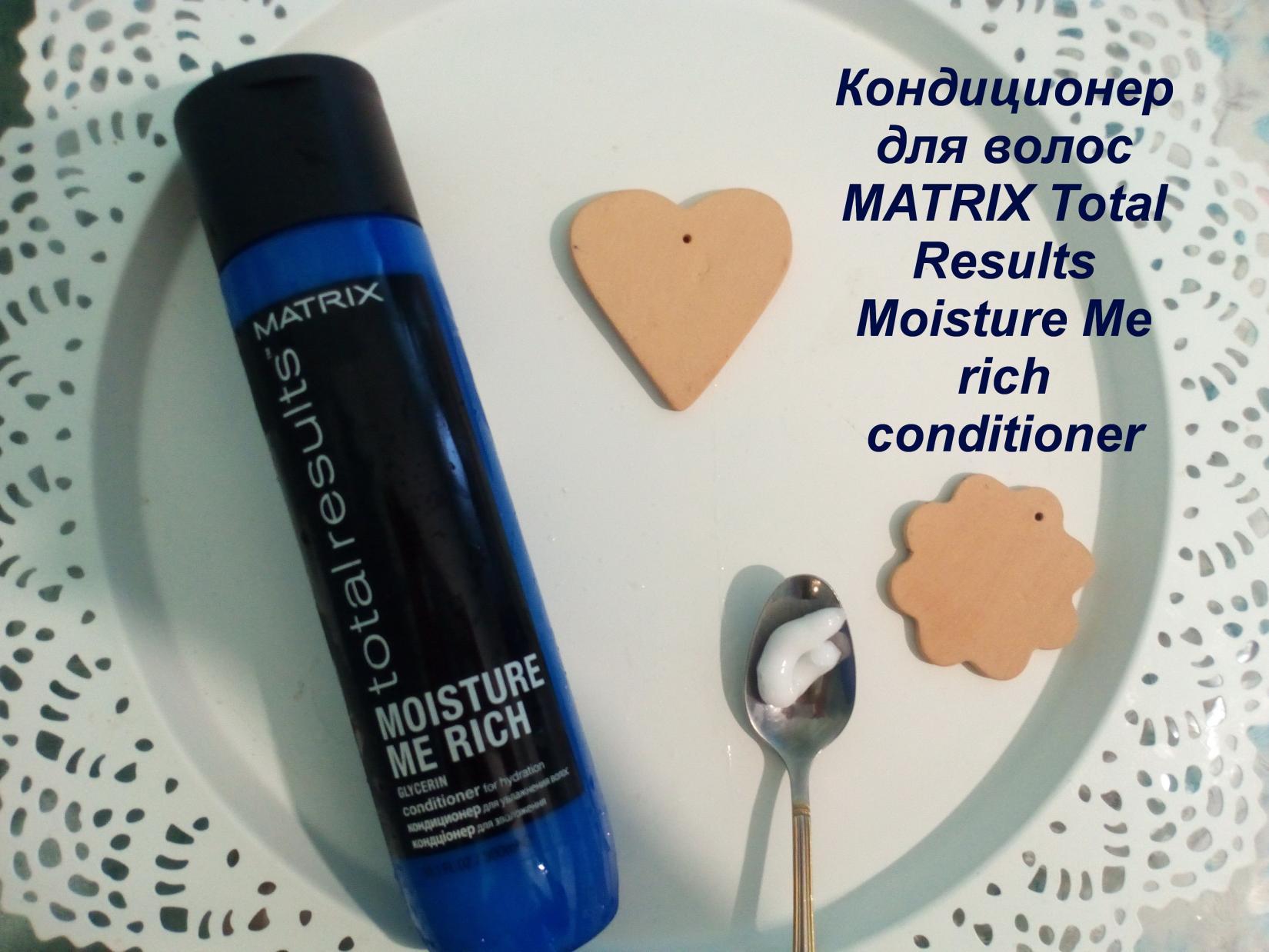 Кондиционер для волос Matrix Moisture Me Rich увлажняющий с глицерином