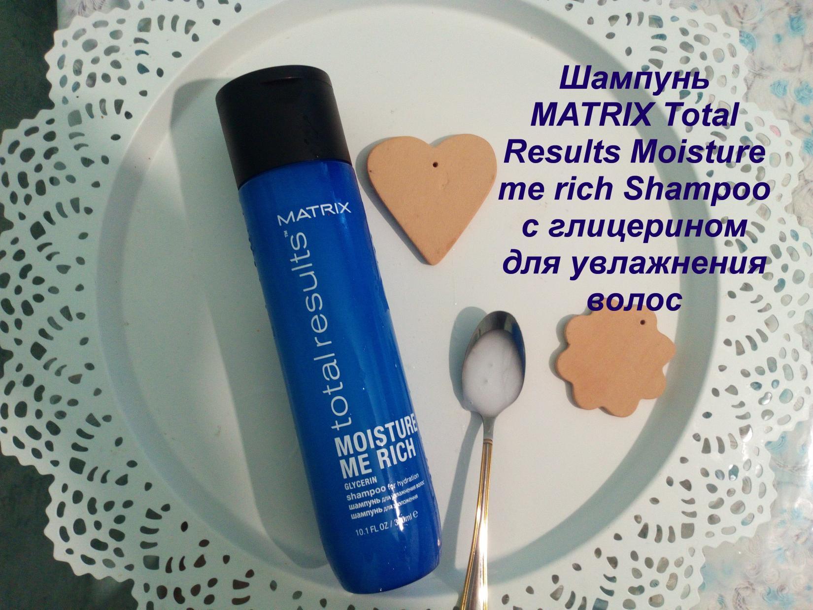 Шампунь Matrix Moisture Me Rich для увлажнения волос с глицерином