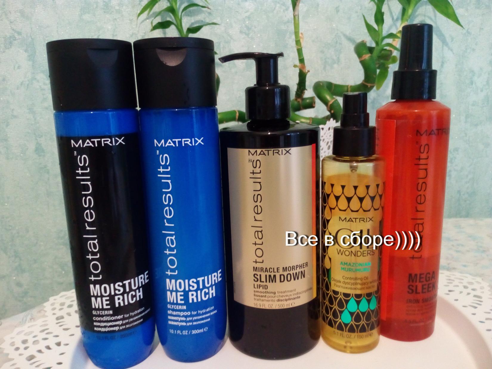 Вся коллекция моих средств от Matrix