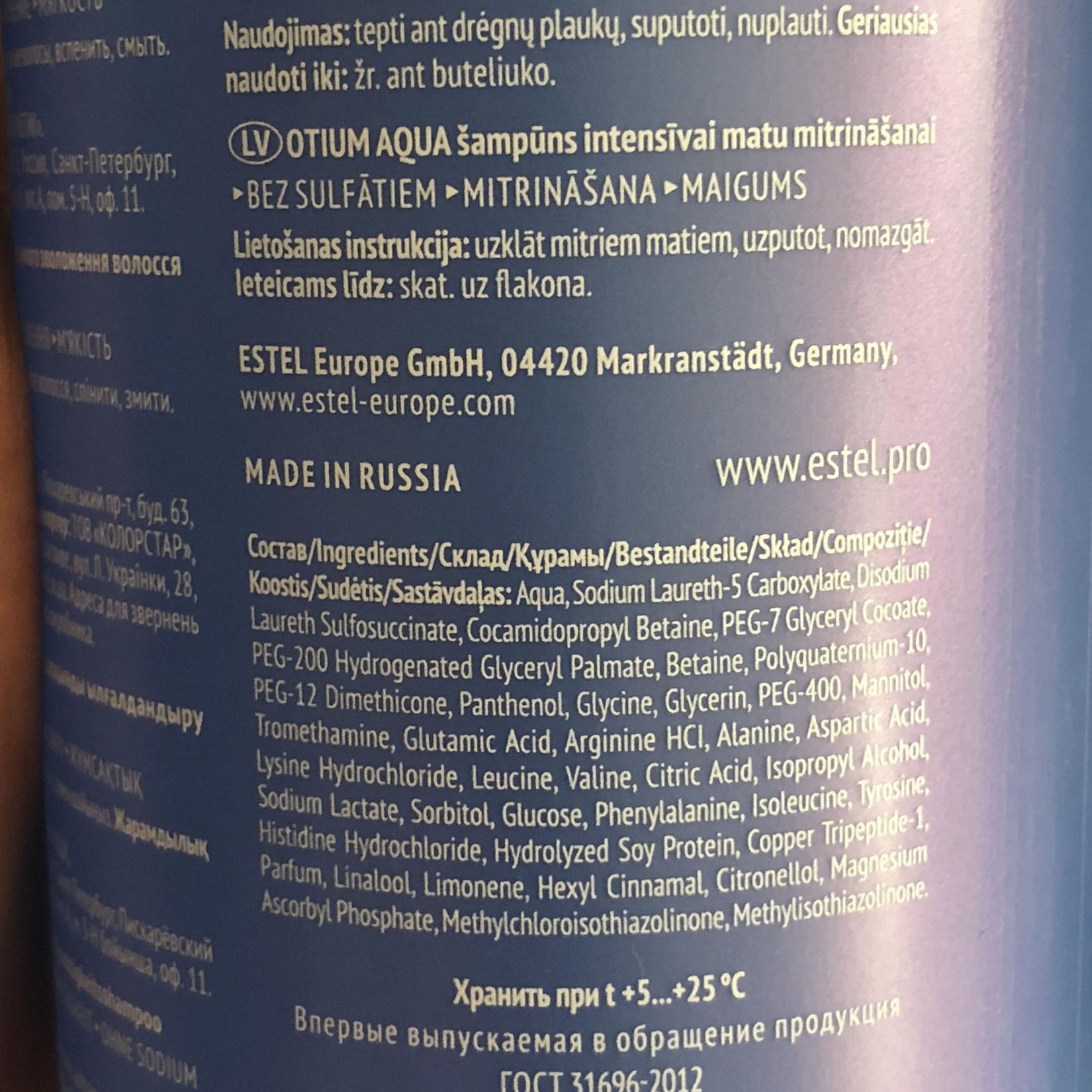 Шампунь Estel Otium Aqua для интенсивного увлажнения волос - состав