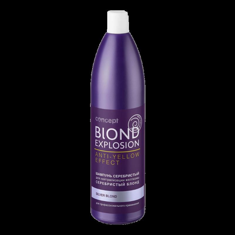 Шампунь серебристый Concept Blond Explosion Anti-Yellow Effect для нейтрализации желтизны Cеребристый блонд (Silver Blond Shampoo)