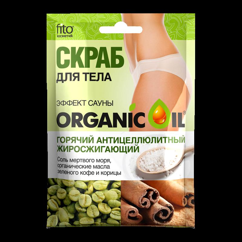 """Скраб для тела Fito Косметик Organic Oil """"Эффект сауны"""" горячий антицеллюлитный жиросжигающий"""