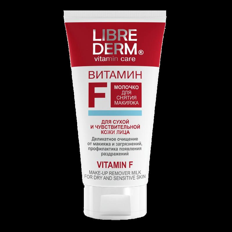 Молочко для снятия макияжа Librederm Make-up Remover Milk Витамин F для сухой и чувствительной кожи лица