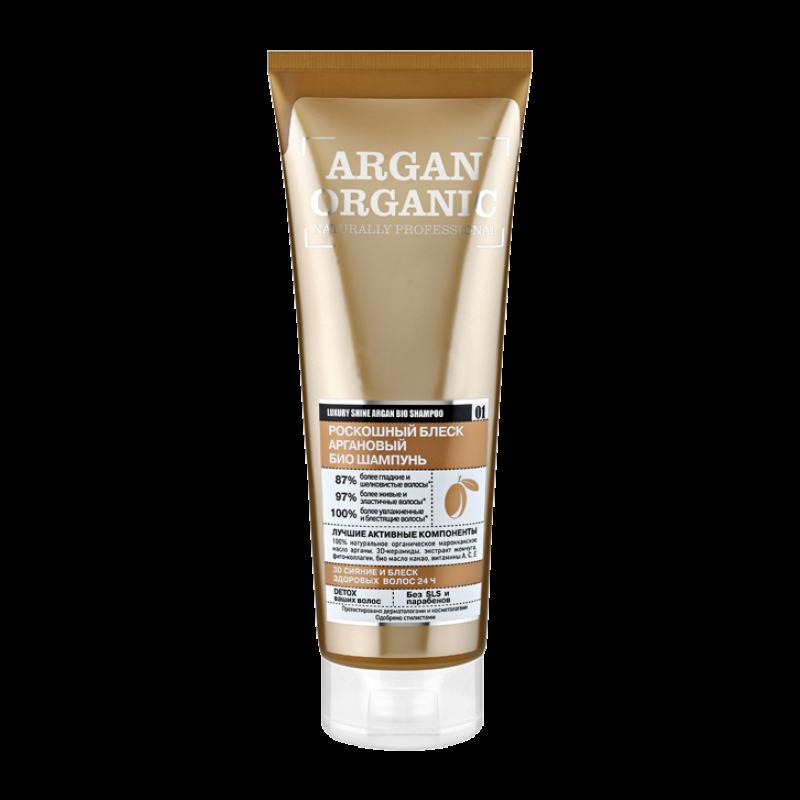 Био шампунь аргановый Organic Shop Argan Organic Роскошный блеск