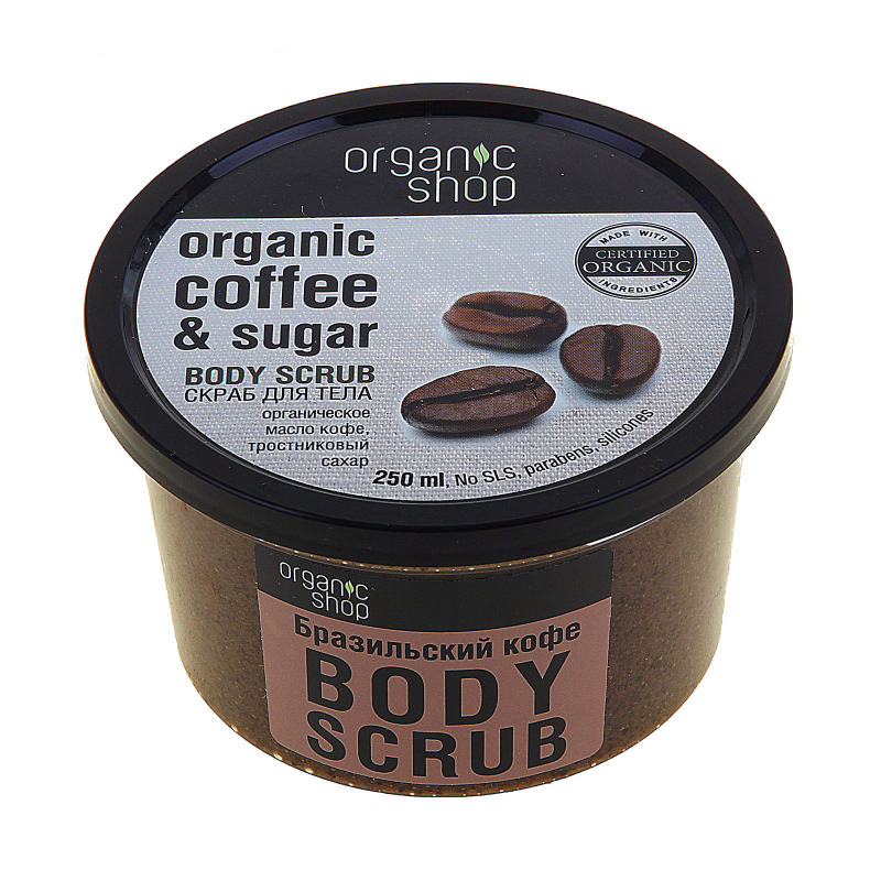 "Скраб для тела Organic Shop Coffee & Sugar Body Scrub ""Бразильский кофе"""