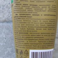 Крем-суфле для тела Кафе Красоты Витаминный - состав