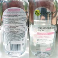 Мицеллярная вода Garnier для всех типов кожи - упаковка спереди и сзади, описание, применение