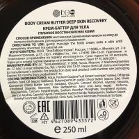 Крем баттер для тела Ecolab (EO Laboratorie) Глубокое восстановление кожи Мексиканская гуава - способ применения, состав