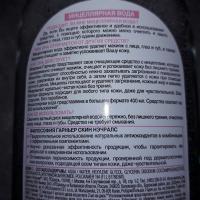Мицеллярная вода Garnier Skin Naturals для всех типов кожи, даже чувствительной - состав, инструкция