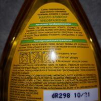 Масло-эликсир для волос Garnier Fructis Преображение - состав, инструкция