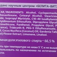 Филлер для волос Белита Витекс Plex therapy - состав