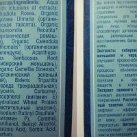 Ночная маска Natura Siberica Night Detox - описание, состав